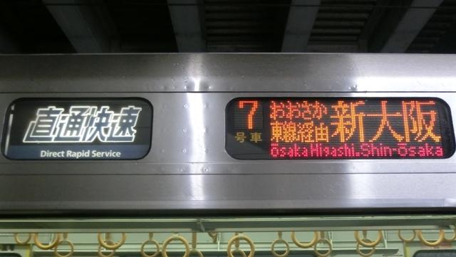 JR321系 直通快速 おおさか東線経由新大阪