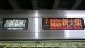 JR321系 直通快速|おおさか東線経由新大阪