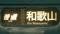 JR117系 普通|和歌山