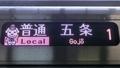 JR227系 [T]普通|五条