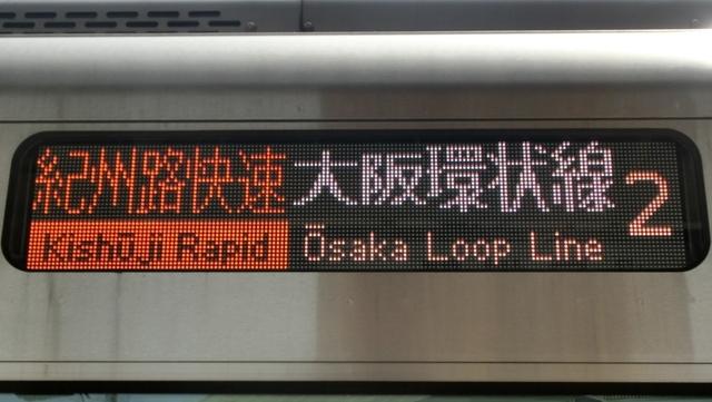 JR225系 紀州路快速|大阪環状線