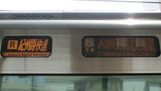 JR225系 [R]紀州路快速|大阪環状線