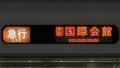 近鉄シリーズ21 急行|京都国際会館