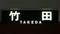 近鉄3200系 竹田