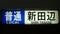 近鉄3200系 普通|新田辺
