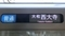 近鉄シリーズ21 普通|大和西大寺