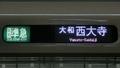 近鉄シリーズ21 区間準急|大和西大寺