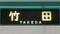 京都市交通局10系 竹田
