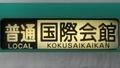 京都市交通局10系 普通|国際会館
