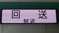 京都市交通局10系 回送