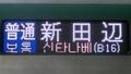 京都市交通局10系 普通|新田辺