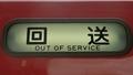 阪神赤胴車 回送