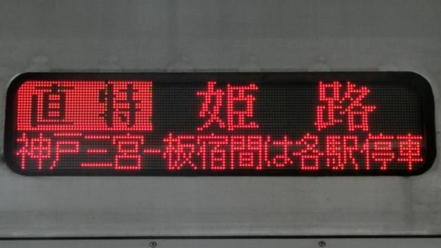 直特|姫路 神戸三宮―板宿間は各駅に停車