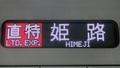 山陽5000系 直特|姫路