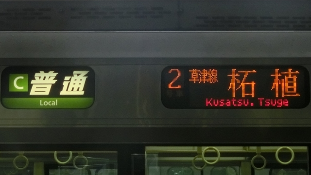 JR223系 [C]普通|草津線 柘植