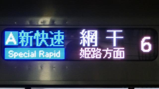JR225系 [A]新快速|姫路方面網干