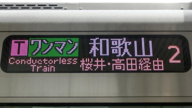 JR227系 [T]ワンマン 桜井・高田経由和歌山