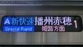 [A]新快速|姫路方面播州赤穂