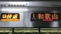 JR225系 [R]快速|和歌山