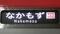 大阪メトロ21系 なかもず
