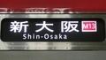 大阪メトロ21系 新大阪
