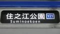 大阪メトロ23系 住之江公園