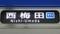 大阪メトロ23系 西梅田