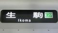 大阪メトロ20系 生駒