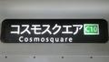 大阪メトロ20系 コスモスクエア
