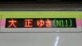 大阪メトロ70系 大正ゆき