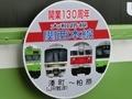 関西本線開業130周年HM