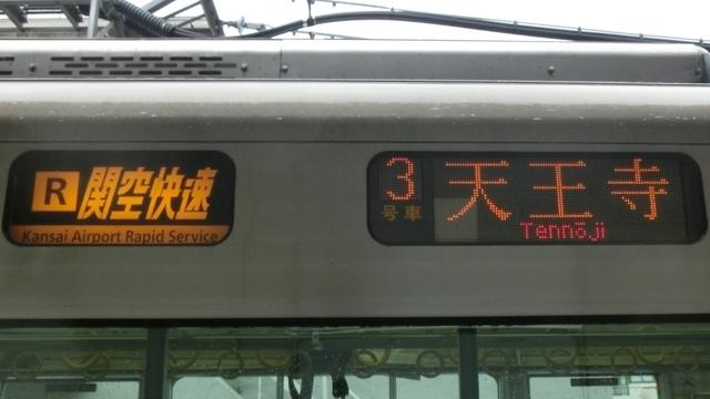 JR225系 [R]関空快速|天王寺
