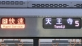 JR223系 [R]快速|天王寺