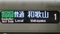 JR227系 ワンマン普通|和歌山