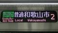 JR227系 ワンマン普通|和歌山市