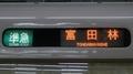 近鉄シリーズ21 準急|富田林