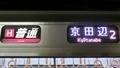 JR207系 [H]普通|京田辺