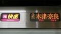 JR321系 [H]快速|木津・奈良