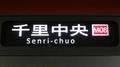 大阪メトロ21系 千里中央