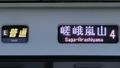 JR221系 [E]普通|嵯峨嵐山