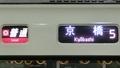 JR221系 [O]普通|京橋