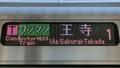 JR227系 [T]ワンマン|桜井・高田経由王寺