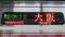 JRキハ189系 特急はまかぜ|大阪