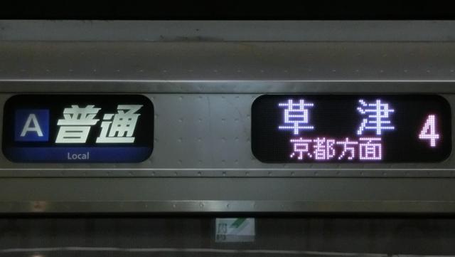 JR207系 [A]普通|京都方面草津