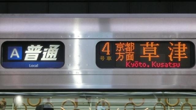 JR321系 [A]普通|京都方面草津