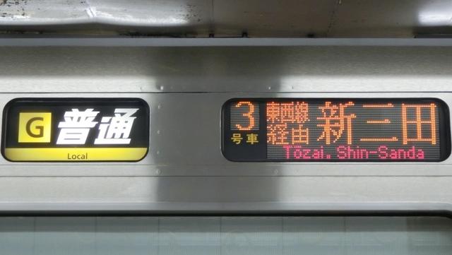 JR321系 [G]普通 東西線経由新三田
