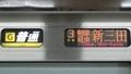 JR321系 [G]普通|東西線経由新三田
