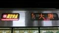JR225系 [O]関空快速|大阪