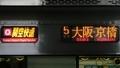 JR225系 [O]関空快速|大阪・京橋