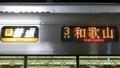 JR225系 [R]普通|和歌山